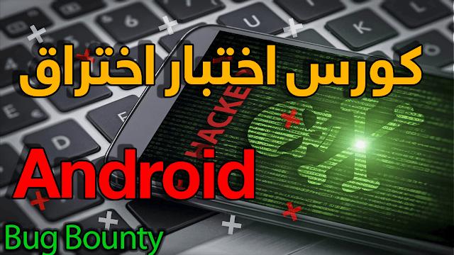 كورس اختبار اختراق Android  Bug Bounty 2020