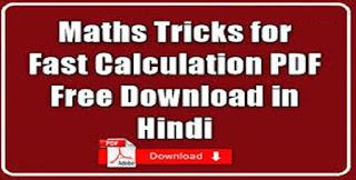 Maths Reasoning in Hindi