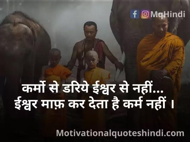 Short Karma Quotes In Hindi