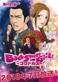 Sinopsis Anime Back Street Girls (2018)