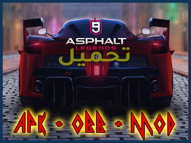 تحميل لعبة Asphalt 9 : Legends للأندرويد Apk Obb