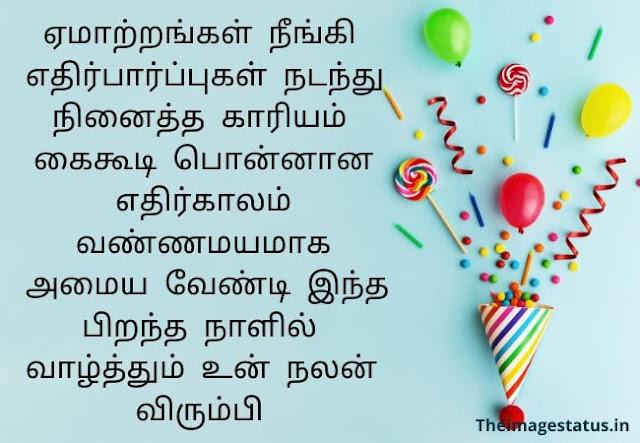 Happy birthday Status in Tamil