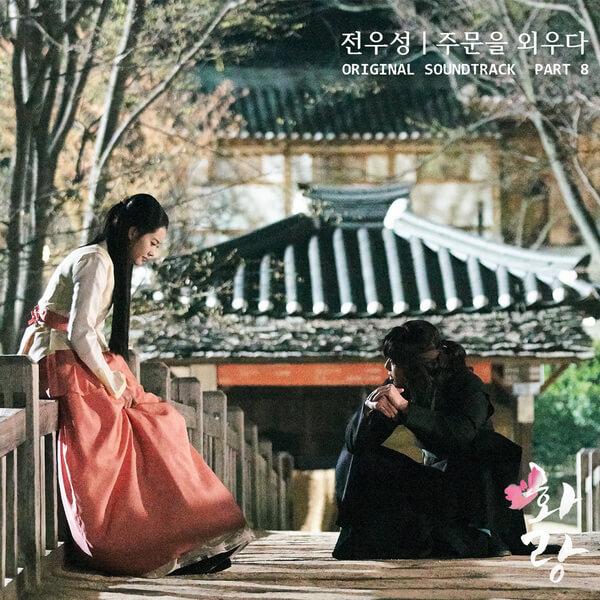 Jeon Woo Sung (전우성) – 주문을 외우다 Lyrics (Hwarang (화랑) OST Part.8)