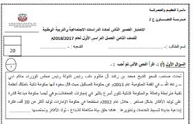ورق عمل فتوحات اسلامية دراسات اجتماعية