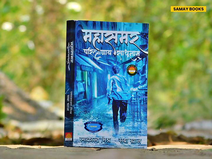 mahasamar-saba-khan-ramakant
