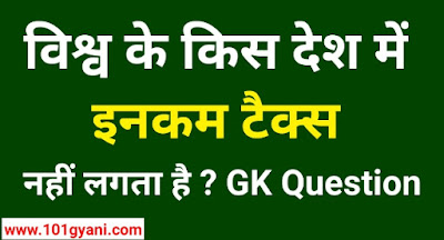 gk question in Hindi, which country does not have income tax, gk section, hindi gk, latest posts
