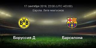 Барселона Боруссия Д  смотреть онлайн бесплатно 17 сентября 2019 прямая трансляция в 22:00 МСК.