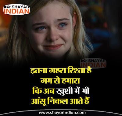 Sad and Happiness Shayari Status for Whatsapp