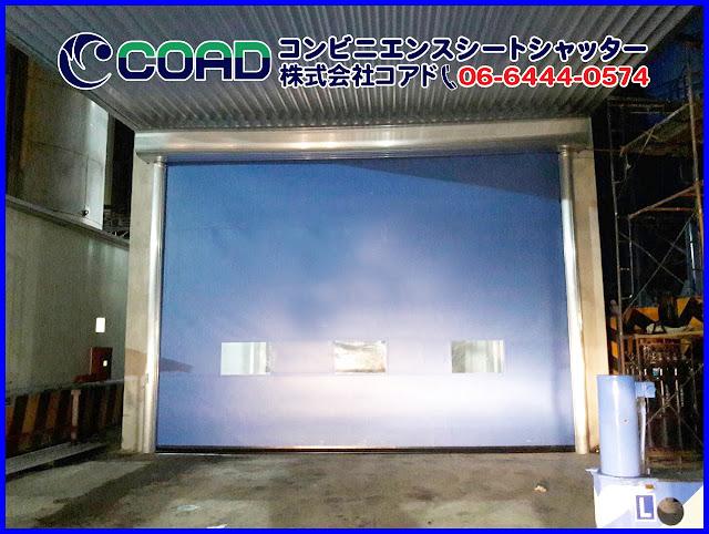 高速シートシャッター、高速シートシャッター、高速シートシャッター、株式会社コアド、コアド、シート製高速シャッター、コンビニエンスシートシャッター、COAD、COAD、コアド 、コアドシャッター、コアドドア、HACCP,GMP,cGMP, 自動復帰、自動復帰、スピードドア、スピードドア