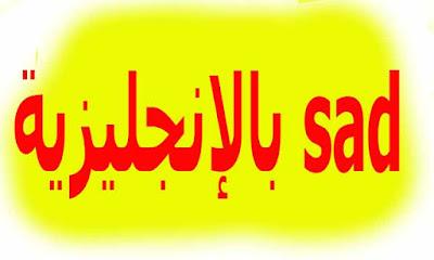 صفة الحزن  adjective sad