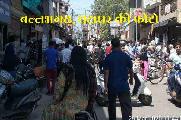 lockdown-in-faridabad-fail-ballabhgarh-ghantaghar-road-crowed
