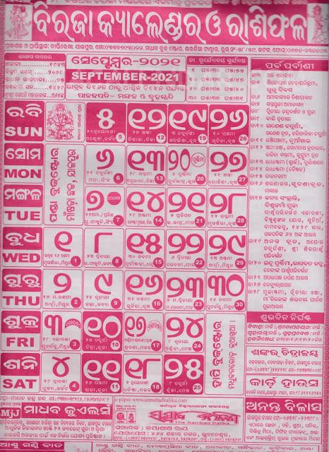 Odia Biraja Panjika Calendar 2021 September