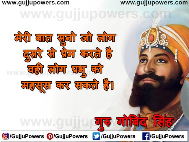 quotes by guru gobind singh