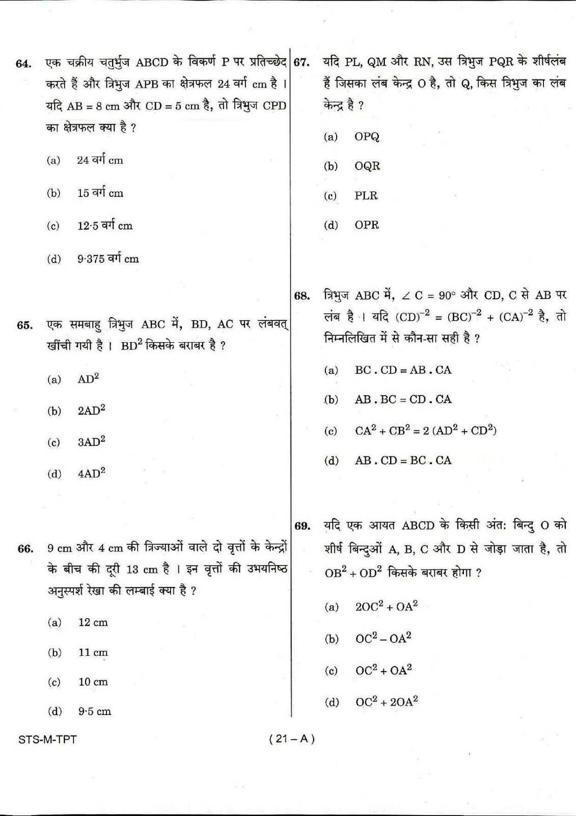 Year 7 entrance exam papers maths pdf