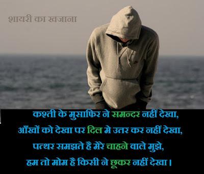 image - kasti ke musafir ne samandar nhi dekha - shayari ka khajana