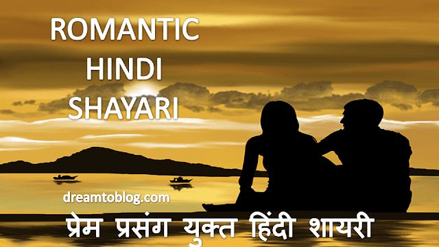 Best Romantic Shayari in Hindi for your Love