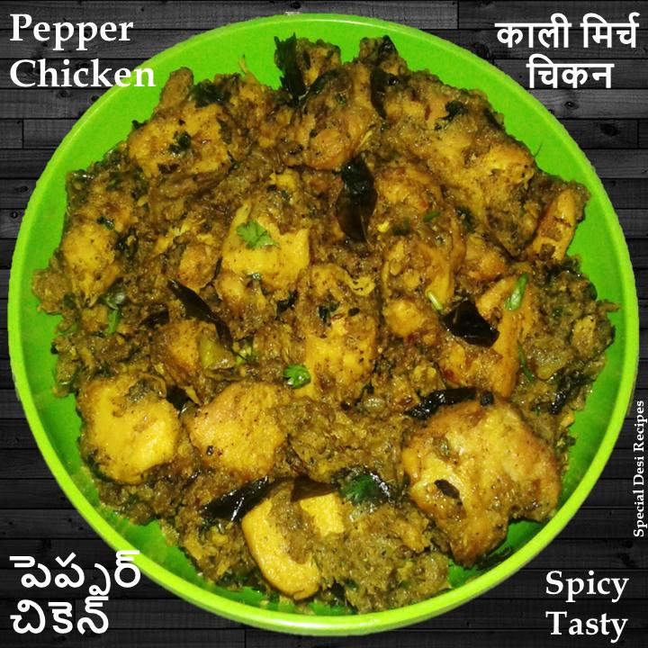 pepper chicken special desi recipes