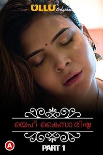 Download Yeh Kaisa Rishta Part 1 (Charmsukh) 2021 Ullu Web Series 720p WEB-DL
