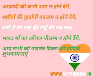 Republic Day Quotes in Hindi, Republic Day Status in Hindi