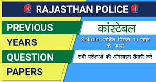 Rajasthan Police Constable Question Paper PDF