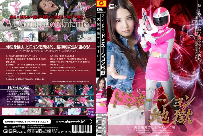 GEXP-96 Superheroine Domination Hell – Holy Sky Pressure Feather Pink