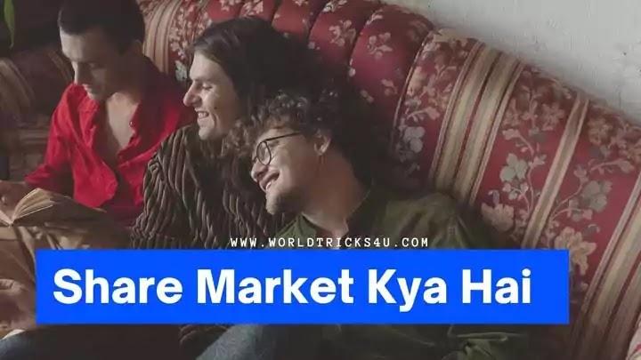 Share Market क्या है?