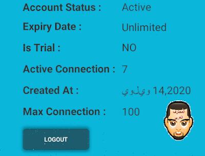 كود إكستريم ( xtream code ) مفتوح المدة يتسع ل 100 متصل بدون تقطيع