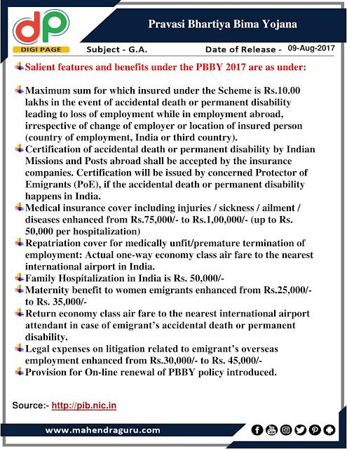 DP    Pravasi Bhartiya Bima Yojana   09 - August - 17