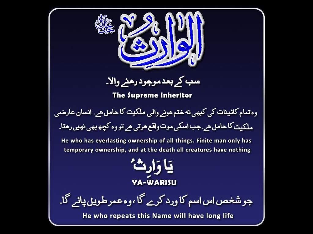 My-Sweet-Islam: Ya-Warisu-Name-of-Allah-Subhanahu-wa-Taala