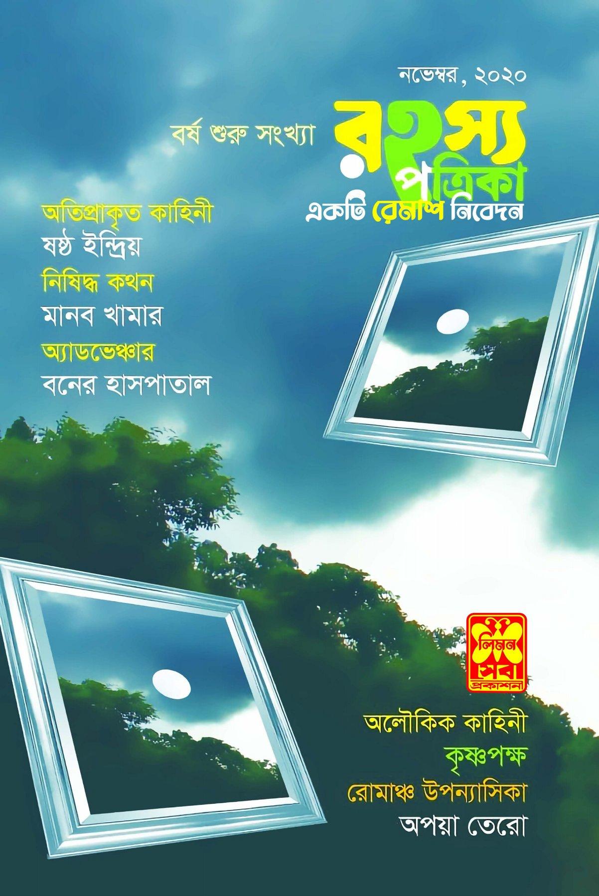 রহস্য পত্রিকা নভেম্বর ২০২০ |  Rahasya Patrika November 2020 Pdf Download