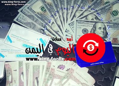 اسعار العملات في اليمن الان
