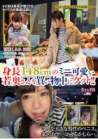 AVKH-048 身長148cmのミニ可愛い若奥さんを買い物中にゲット!!