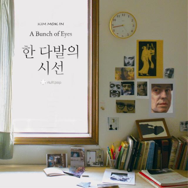 Kim Mok In – Vol.2 A Bunch Of Eyes