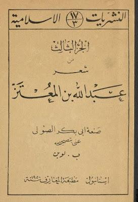 شعر عبد الله بن المعتز - تحقيق برنهارد لوين , pdf
