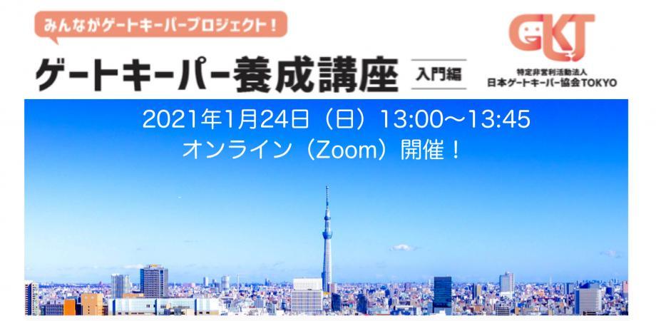 ゲートキーパー養成講座〔入門編〕オンライン #11。本養成講座はZoomで行うオンライン受講になります。<日  時>1月24日(日) 13時〜13時45分<受講費用>1000円。本講座の詳細とお申し込みは、日本ゲートキーパー協会TOKYOのホームページをご覧ください。