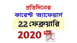22nd February Current Affairs in Bengali pdf