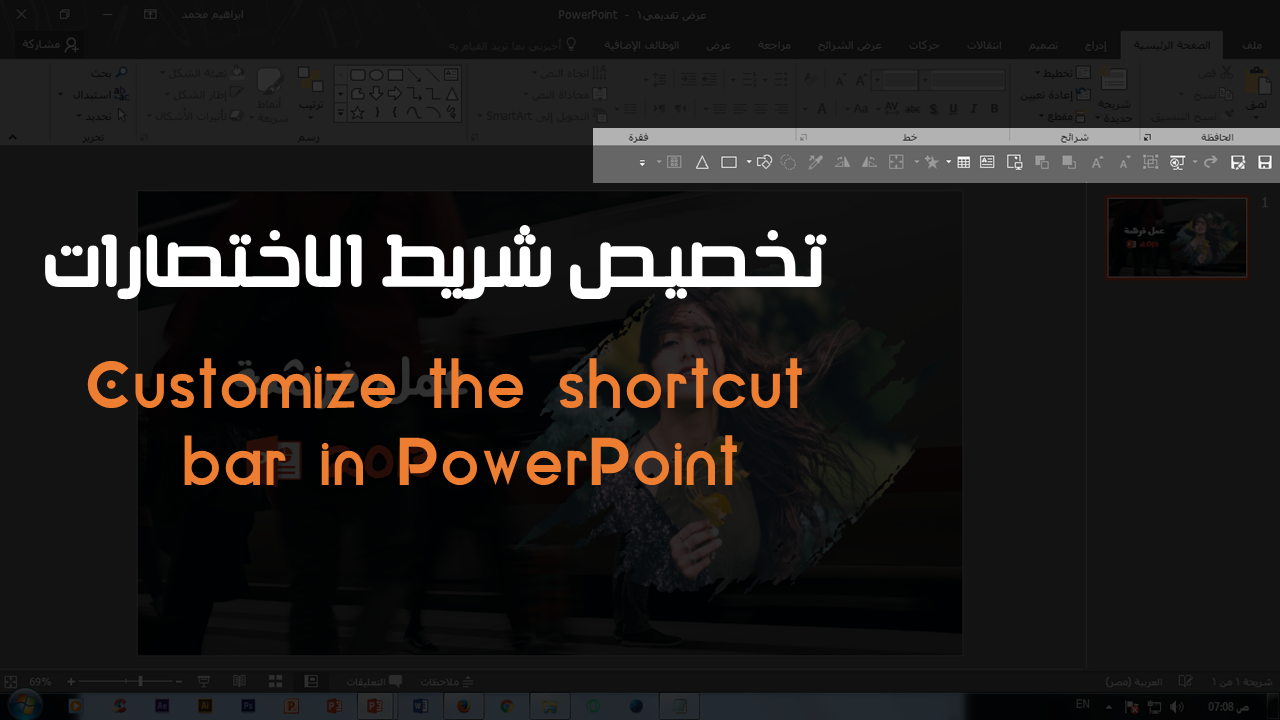 Customize the PowerPoint
