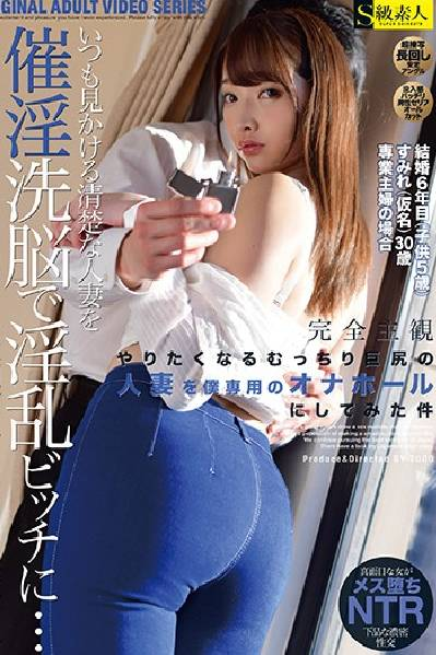All-POV: This Hot, Busty Married Woman Is My Own Personal Sex Doll – The Case Of Sumire (Pseudonym) Age 30, Housewife SABA-694