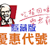 【肯德基】優惠/優惠代號/折價券/優惠券/coupon 11/24更新