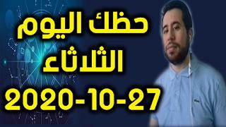حظك اليوم الثلاثاء 27-10-2020 -Daily Horoscope