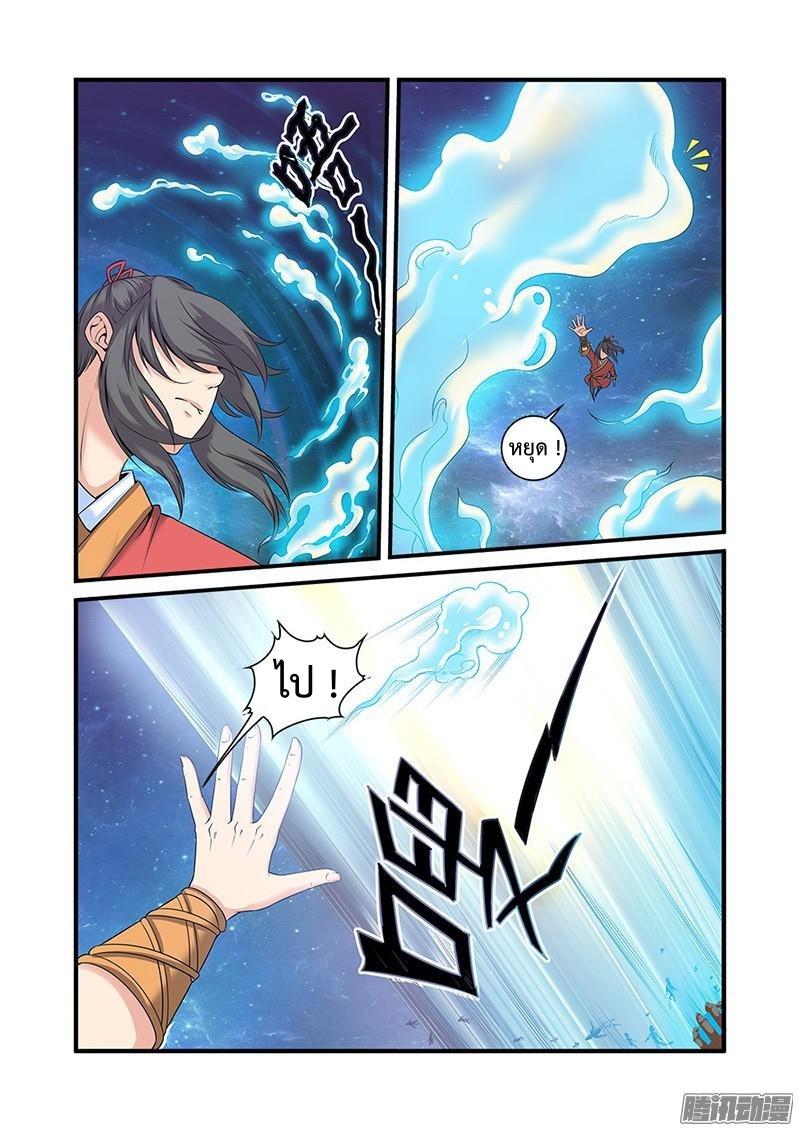 อ่านการ์ตูน Xian Ni 59 ภาพที่ 11