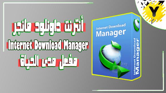 تحميل برنامج انترنت داونلود مانجر مفعل جاهز بالكراك النضيف الاصدار الاخير
