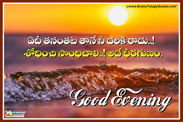 Telugu Good Evening Quotes, best famous good evening messages, good evening hd wallpapers