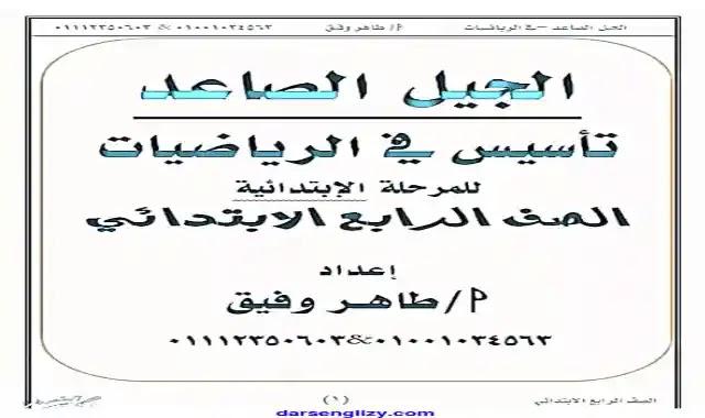 ابسط مذكرة تاسيس فى الرياضيات للصف الرابع الابتدائى ترم اول 2022 اعداد مستر طاهر وفيق