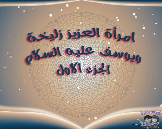 قصص الانبياء - امرأة العزيز زليخة ويوسف عليه السلام الجزء الاول