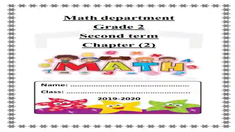 مذكرة تدريبات وامتحانات ماث maths grade 2 للصف الثاني الابتدائى الترم الاول 2021