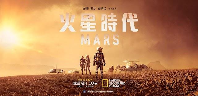 【探索太空】結合科學與科幻 國家地理頻道年度鉅獻《火星時代》