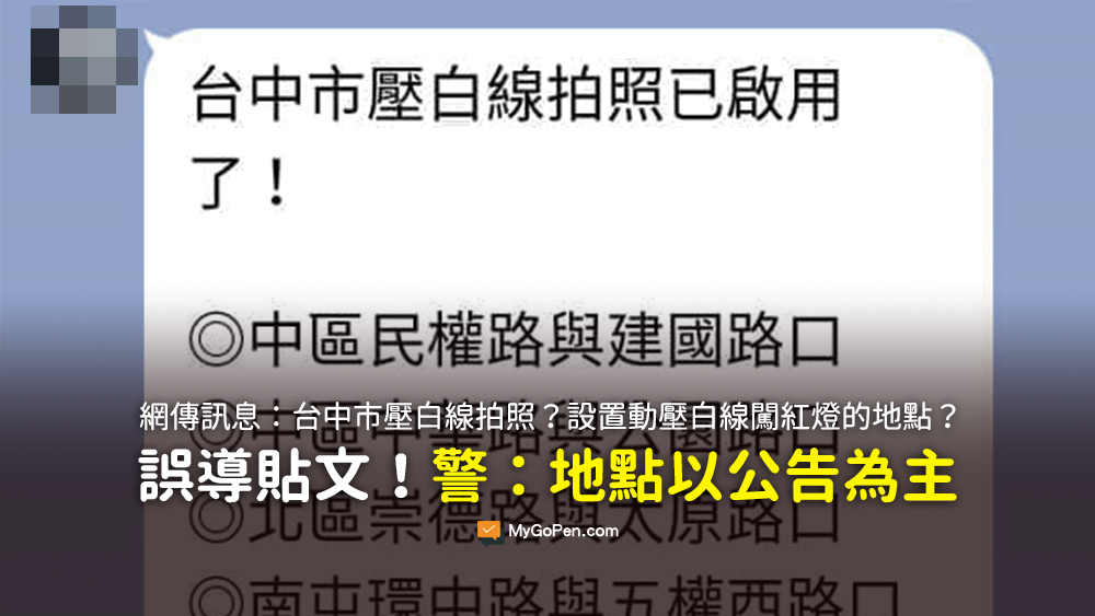 台中市壓白線拍照已啟用了 謠言 前輪壓到停止白線 啟動一次照相機 四輪都超越停止線 就會啟動兩次