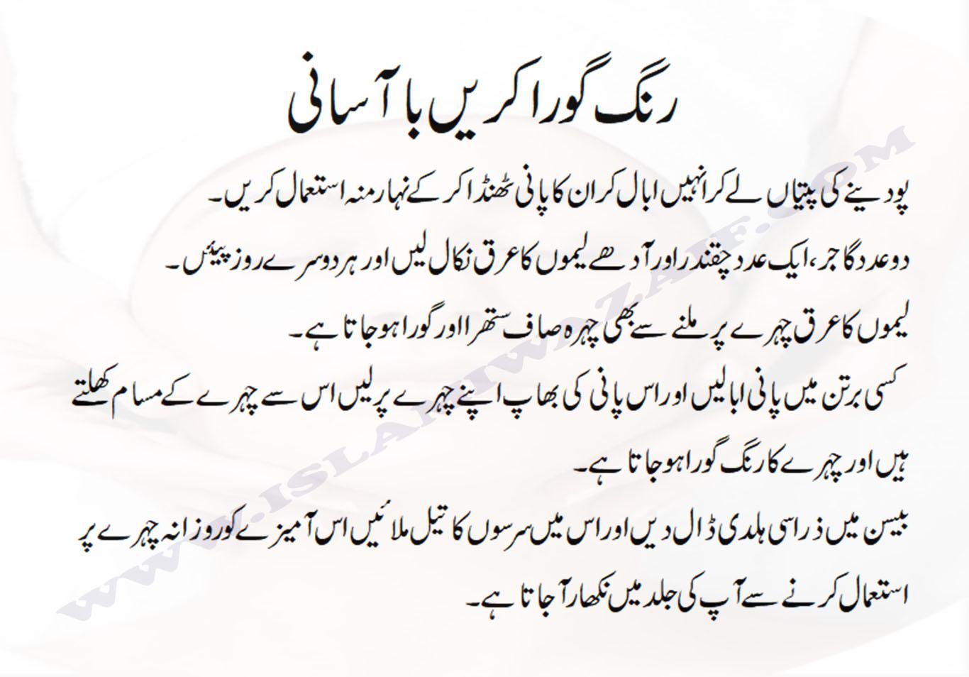 Face Whitening Tips At Home Naturally - IslamiWazaif