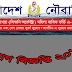 Bangladesh Navy new job circular 2019 in October . joinmail.gov.bd